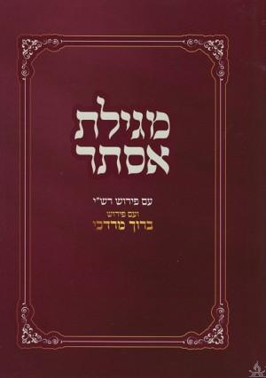 Megillas Esther Baruch Mordech