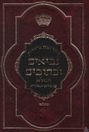 "Nach M""G Malbim Tehillim 1 Volume"