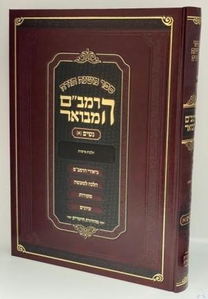 HaRambam Hamevuor Nashim 1 - Medium
