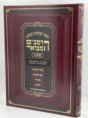 HaRambam Hamevuor Nashim 2 - Large