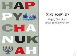 Chanukah Greeting Cards, 5 Pack