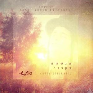 Haneshama Bekirbi CD Steinmetz