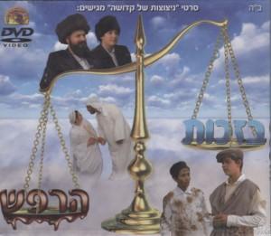 B'Zechus Harefesh, DVD
