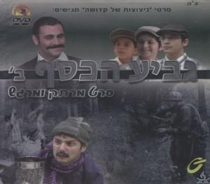 Geviah Hakesef #2, DVD