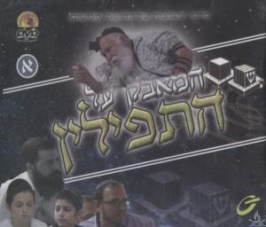 Hamaavak Shel Tefillin #1, DVD