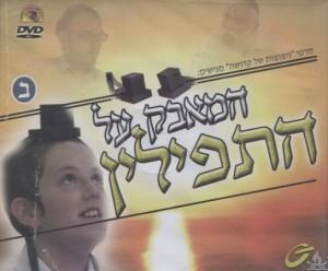 Hamaavak Shel Tefillin #2, DVD