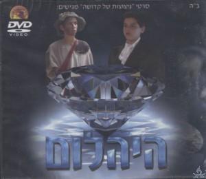 Hayahalom, DVD