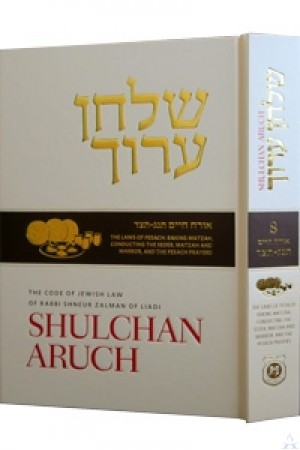 Shulchan Aruch English #8, Laws of Passover Part 2