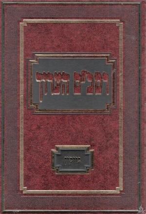 Rambam Ha'Aruch Nezikin Volume 10