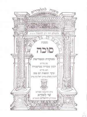 Mishnayos Sukkah Shay Lamora Paperback