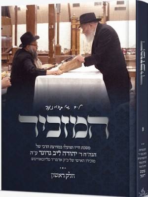 The Mazkir Volume 1