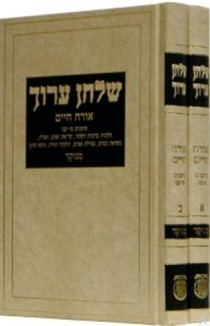 Shulchan Aruch Menukad 2 Volumes