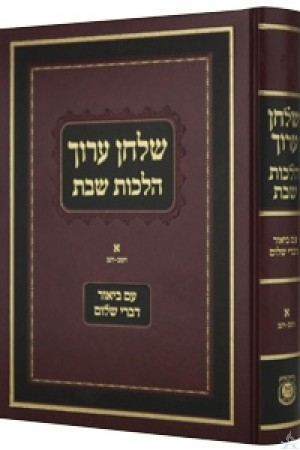 Shulchan Oruch Hilchot Shabbat Vol. 1