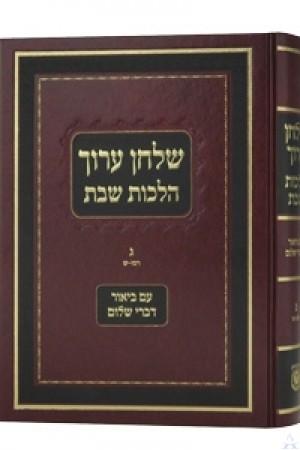 Shulchan Oruch Hilchot Shabbat Vol. 3