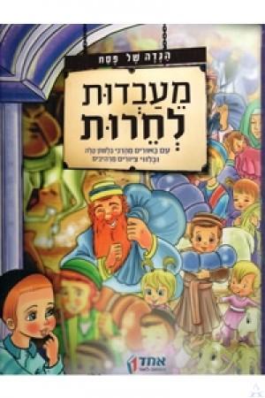 Haggadah Shel Pesach - MeAvdut LeCheirut