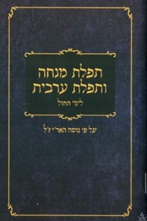 Mincha Maariv 3½ x 5½