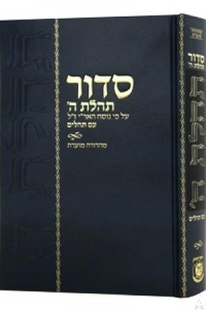 Siddur - Mahadurah Mueret Im Tehillim, Compact Edition
