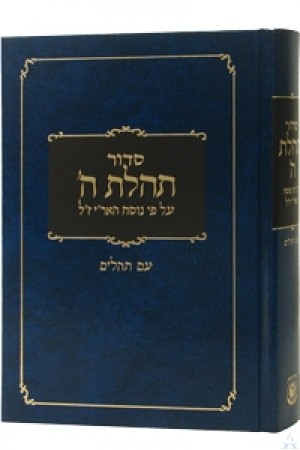 Siddur Tehilat Hashem - New Edition