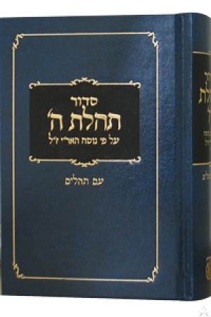 Siddur Tehillas Hashem - Medium