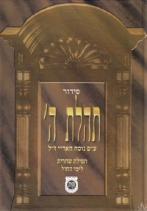 Siddur Numbered Weekday Shacharis