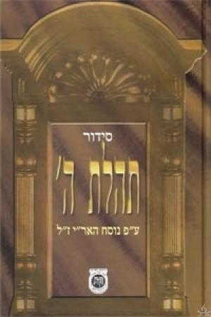 Siddur Numbered Weekday Shacharis 6x9