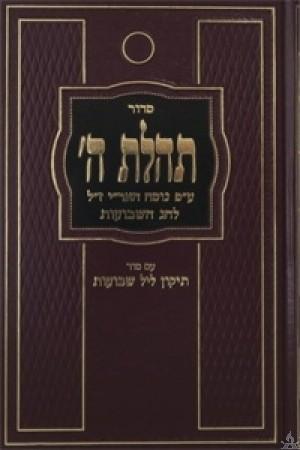 Siddur L'Chag HaShavuot Im Tikun Leil Shavuot