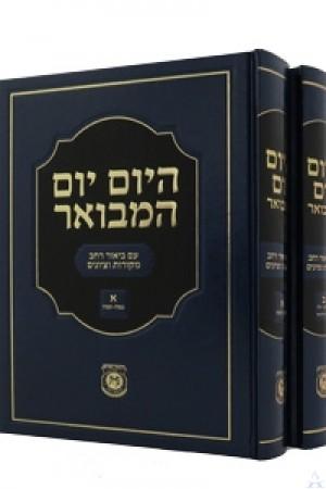 Hayom Yom HaMevoar - 2 Volumes