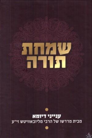 Simchat Torah - Inyanei D'Yoma