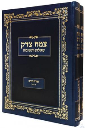 "Tzemach Tzedek Shu""t 2 Volumes"