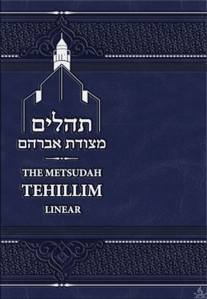 Metsudah Tehillim Full-size - New Edition