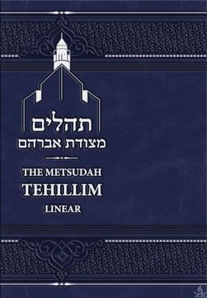 Metsudah Tehillim Full-size - New Edition