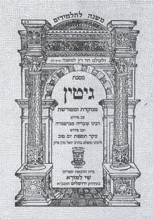Mishnayos Gittin Paperback