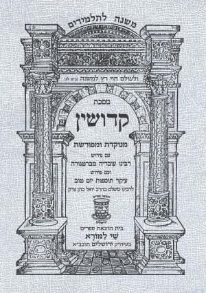 Mishnayos Kiddushin Paperback