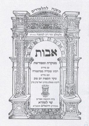 Mishnayos Avos Paperback