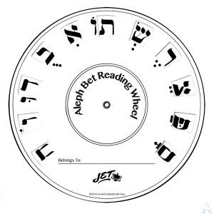 Aleph Bet Reading Wheel