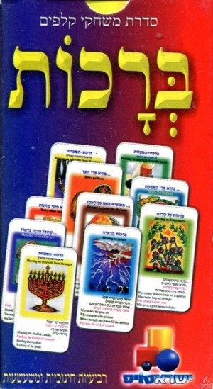 Brochos Card Game