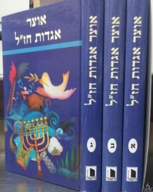 Otzar Agadot Chazal 3 Volume