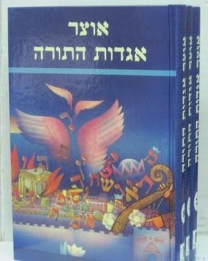 Otzar Agadot Hatorah 3 Volume