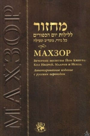 Machzor for Yom Kippur Evenings - Russian Annotated Edition
