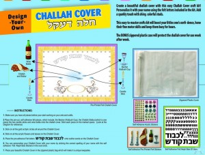 Design Your Own Challah Cover