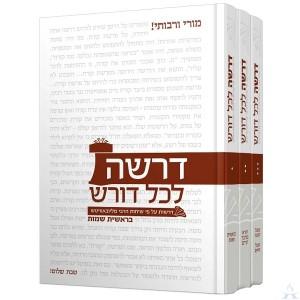 Drosha Lekol Doresh - 3 Volumes