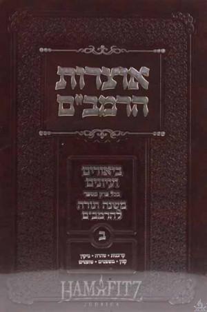 Otzros Harambam Vols.3 & 4