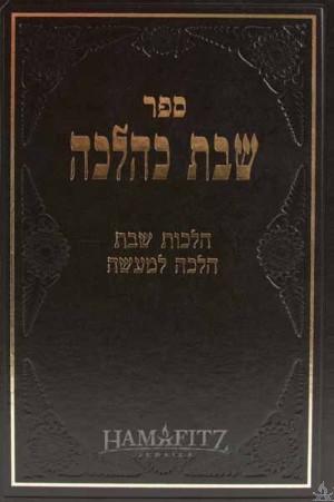 Shabbos K'Halacha Vol.4