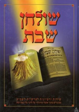 Shulchan Shabbos Shemos