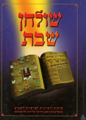 Shulchan Shabbos Bamidbar