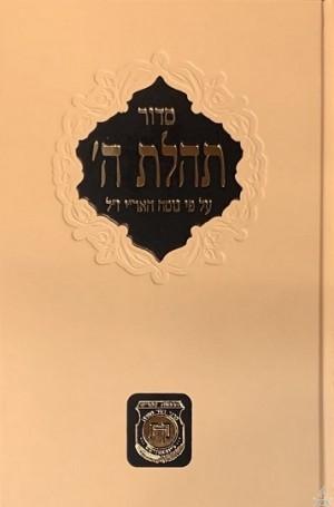 Siddur Tehilat Hashem - Old Print