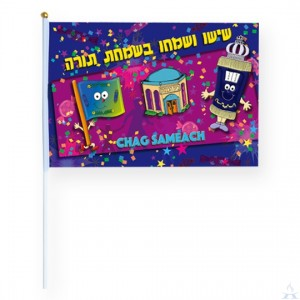 Simchas Torah Flag Pack (25)