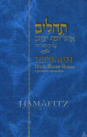 Tehillim Hebrew/Russian Medium