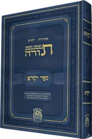 vayikra-Hebrew(1).JPG