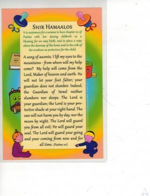 Shir Hamaalos Card Hebrew/English